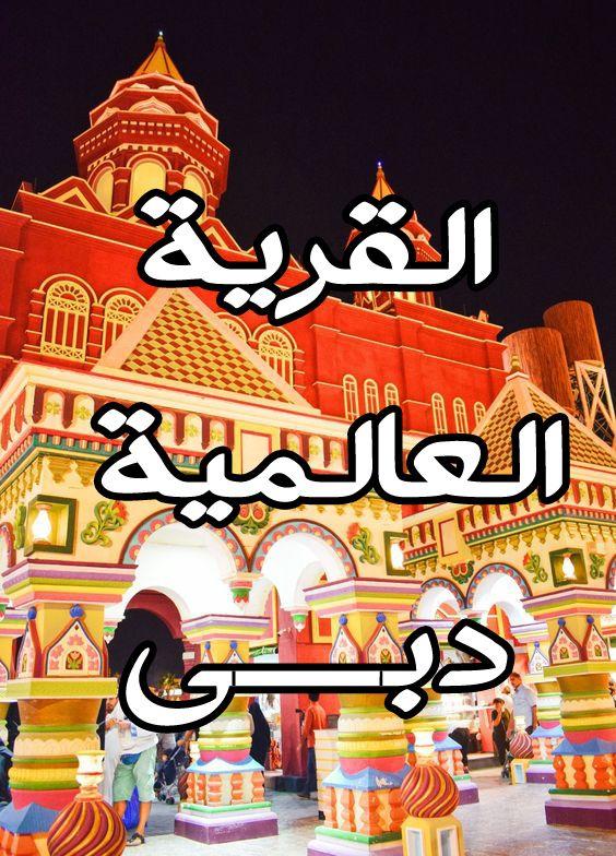 أفضل 10 أنشطة في القرية العالمية في دبي Global Village Global Village