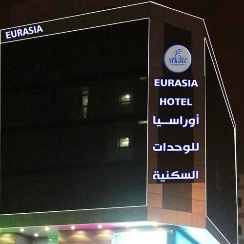 اوراسيا للوحدات السكنيه فنادق السعودية شقق فندقية السعودية Hotel