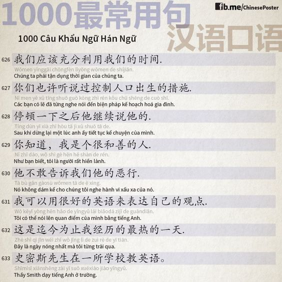 1000 Chinese Sentences In Daily Life Part 42