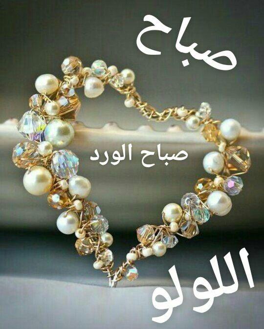 Pin By Oz On صباح الخير Alphabet Names Good Morning Beautiful Images Beautiful Morning