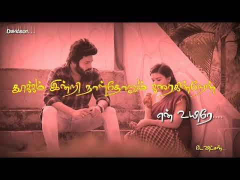 Nenjodu Kalanthavale Song With Tamil Lyrics Youtube In 2020 Cute Love Songs New Album Song Songs