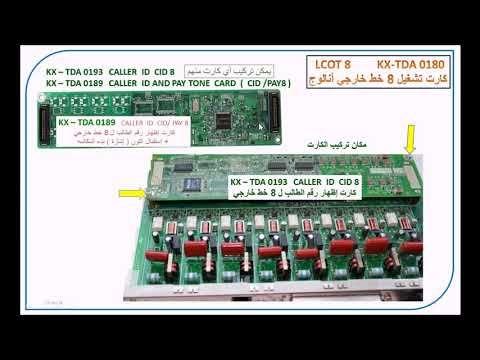 شرح لجميع انواع كروت الخطوط الخارجيه العاديه والديجيتال وال أي بى Kx Tda Pbx Caller Id Audio Mixer