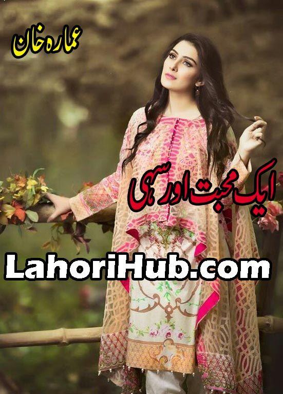 Aik Mohabbat Aur Sahi By Ammarah Khan Free Download In Pdf Books To Read Online Free Books To Read Urdu Novels