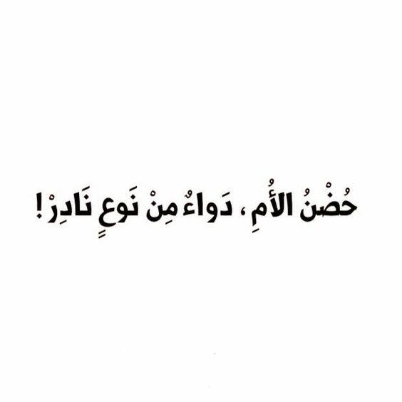 حضن الام One Word Quotes Words Quotes Mother Quotes