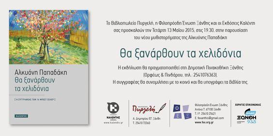 #Σήμερα η Αλκυόνη Παπαδάκη θα βρίσκεται στις 19.30 στη Δημοτική Πινακοθήκη Ξάνθης  http://www.kalendis.gr/events/icalrepeat.detail/2015/05/13/168/-/parousiasi-tou-neou-mythistorimatos-tis-alkyonis-papadaki-tha-ksanarthoun-ta-xelidonia-ksanthi