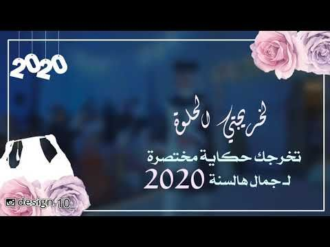 تهنئة تخرج جاهزة 2020 ثانوي جامعة Youtube Design Pandora Screenshot