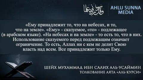 Allahu Lya Ilyaha Illyahu Al Hajjul Kajjum Lya Ta Huzuhu Sina Tuu Ua Lya Naum Lyahu Ma Fis Samauati Ua Ma Fil Ard Manz Ayaty Mudrye Citaty Musulmanskie Citaty