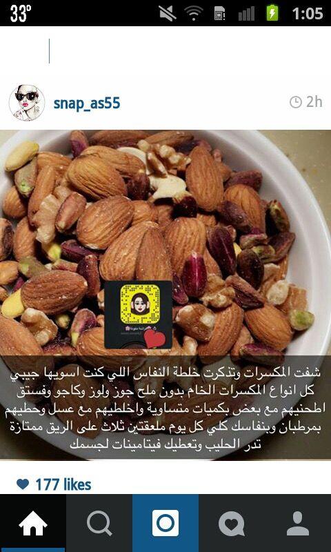 Pin By هيفا قل و On نصيحة ومعلومة Food Almond