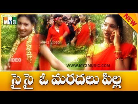 Janapada Geethalu Sai Sai O Maradalu Pilla Janapadalu Latest Telugu Folk Video Songs Youtube Dj Songs New Song Download Dj Mix Songs