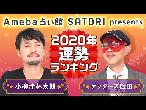 2020 ゲッターズ 占い 飯田 ゲッターズ飯田「2022年3月にコロナ収束」過去の予言が現実味を帯びる