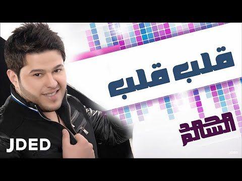محمد السالم قلب قلب النسخة الأصلية 2010 Youtube In 2021 Bear Wallpaper Beautiful Hair Broadway Shows