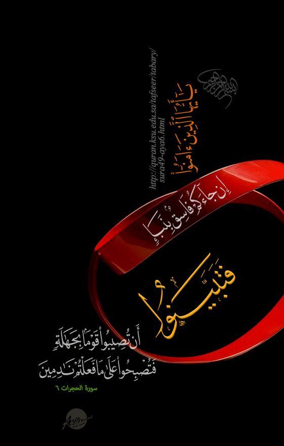 Pin By Adam Beloukil On Islam In 2021 Quran Arabic Quran Tilawat Islamic Calligraphy