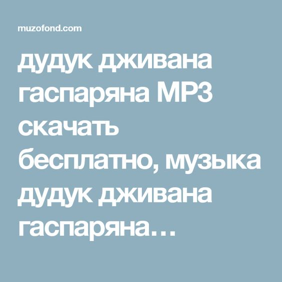 дудук скачать бесплатно музыку mp3