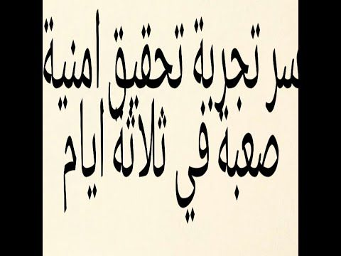 اسرارتحقق لك ماتريدفي ليلة اسرار تحقيق الامنيات بالصلاةالإبراهيميةعلى النبي في جلب الرزق والخيرات Youtube Arabic Calligraphy Calligraphy