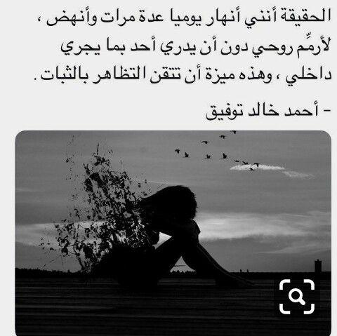 دون أن يدري أحد Friends Quotes Arabic Quotes Love Words