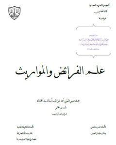 بحث علمي لنيل لقب أستاذ في المحاماة بعنوان علم الفرائض والموريث للمحامي فراس عدنان غنيم Math Math Equations Arabic Calligraphy
