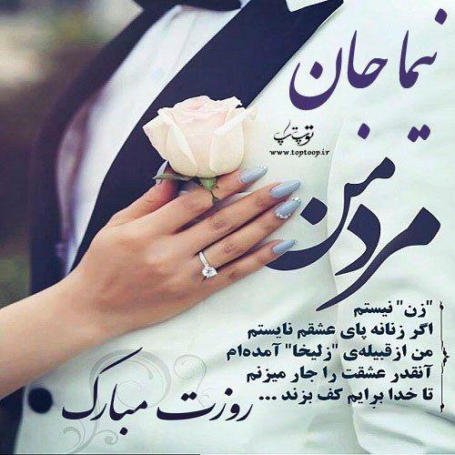 روز مرد Engagement Engagement Rings Wedding Rings