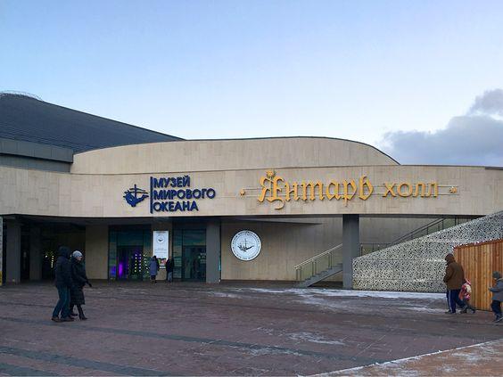 Музей Мирового океана в Янтарь-Холле. Фото: Evgenia Shveda