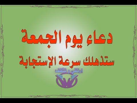 دعاء يوم الجمعة المستجاب بإذن الله ستذهلك سرعة الإجابة Youtube Arabic Calligraphy Calligraphy