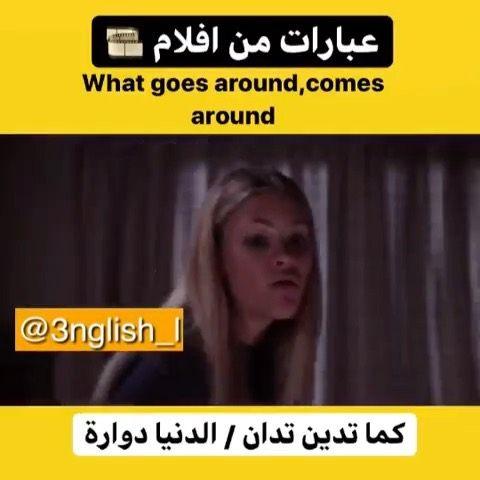 تعلم اللغة الانجليزية On Instagram لايك تعليق وشكرا 3nglish L صفحة احمد الغالي What Goes Around Comes Around Playbill Come Around