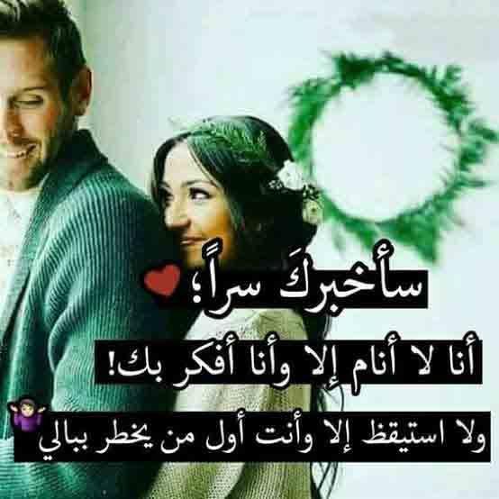 سأخبرك سرا Romantic Words Love Smile Quotes Arabic Love Quotes