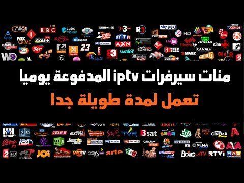 افضل موقع سيرفرات قنوات عربية Iptv و Arabic Channels M3u