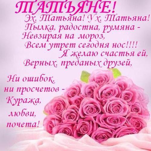 s-dnem-tatyani-pozdravleniya-otkritki-stihi foto 11