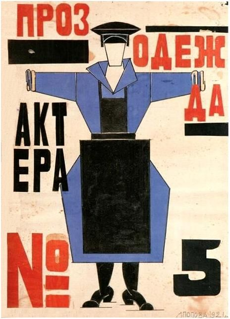 Lubov Sergeyevna POPOVA Prozodezhda Actera (The Actor's Professional Garments) #5. Costume Design For