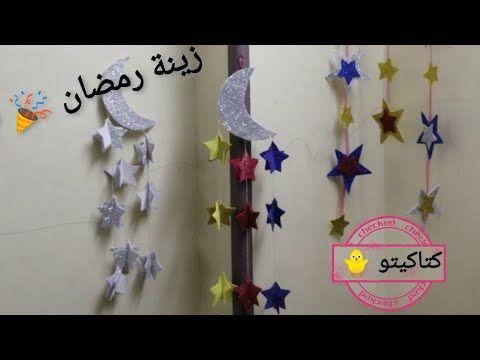 عمل زينة رمضان 2020 بالفوم بشكل جديد وتحدي Diy Ramadan Decore Youtube Baby Mobile