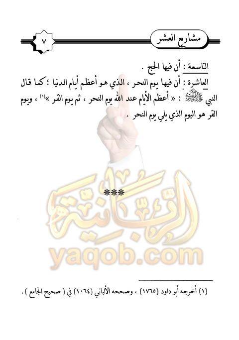 الموقع الرسمي لفضيلة الشيخ محمد حسين يعقوب Movie Posters Movies Ill