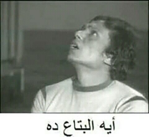 Pin By منال علي On قفشات Funny Comments Sarcastic Humor Arabic Funny