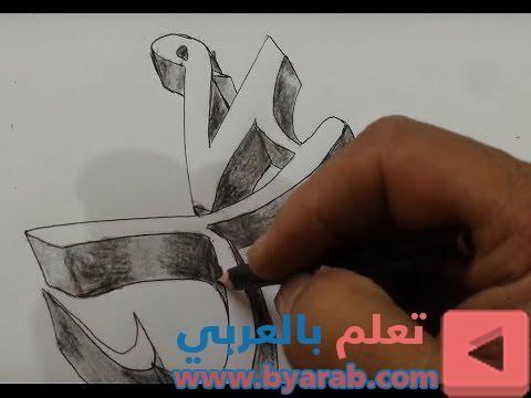 تعلم الكتابة العربية ثلاثية الأبعاد How To Draw 3d الخط العربي Okad Calligraphy Drawing Pencil Drawings Learning Arabic