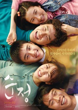 Unforgettable 2016 Korean Movie Genres Romance Drama Melodrama Tragedy Korean Drama Film Bagus Drama