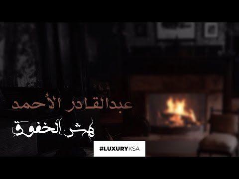 كلمات أغنية هش الخفوق عبدالقادر الأحمد 2020 مكتوبة Lockscreen Art Lockscreen Screenshot