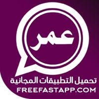 تحميل واتس اب عمر باذيب العنابي الوردي الأزرق اخر تحديث Obwhatsapp
