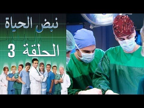 نبض الحياة Nabad Alhaya القسم 3 Youtube Academic Dress Fashion