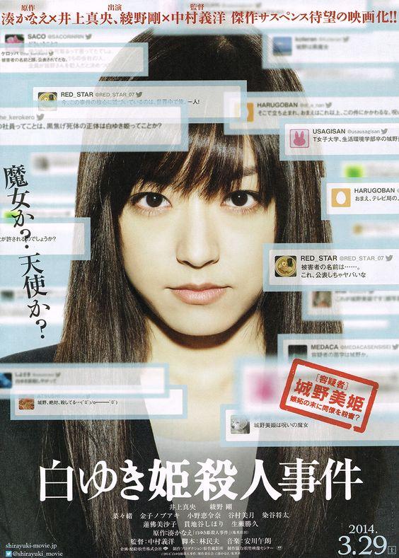 白ゆき姫殺人事件/The Snow White Murder Case/《白雪公主殺人事件》/中村 義洋/日本