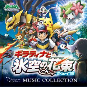 CDs e Singles   Pokémon Blast News