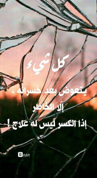 كسر الخواطر لا يجبر Nan Arabic Tattoo Quotes Arabic Tattoo Arabic Words