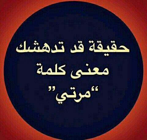 ماذا تعني كلمة مرتي يستخدم الرجل العربي كلمة مرتي للتعريف عن زوجته والكثير من النساء تعتبرها كلمة شعبية يعني كلمة دون Decorative Plates Info Books