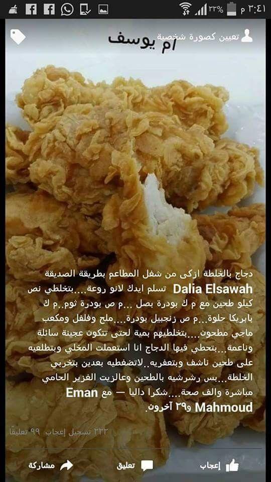 دجاج كنتاكي Cookout Food Food Receipes Recipes