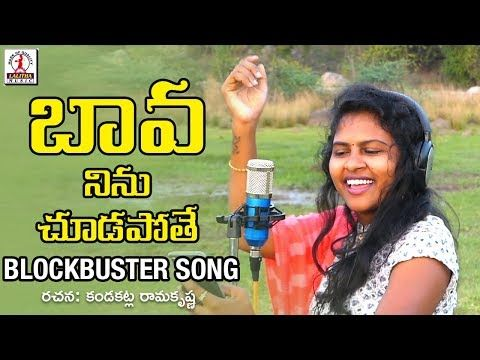 Bava Ninu Chudapothe 2019 Blockbuster Folk Song | New Telugu