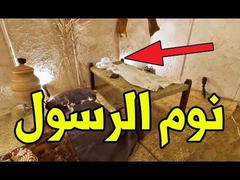 ماذا كان يفعل الرسول محمد ﷺ قبل النوم لو جربت هذه الطريقة لن تأتيك كوابيس أبدا Youtube Islam Beliefs Islam Quran Islam