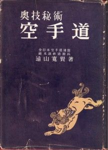 I'd like to present a short translation of Toyama Kanken's writings on the importance of correct breathing in Karate from his book Okugi Hijutsu Karatedo. Double Breath Method The double breath me...