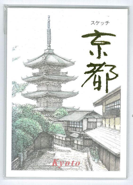 絵はがき スケッチ京都