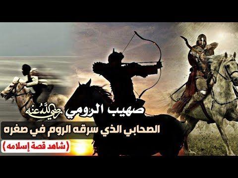 صهيب الرومي الصحابي الذي سرقه الروم في صغره شاهد قصة إسلامه Youtube Movie Posters Poster Pandora Screenshot