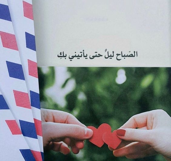 Pin By نجمة السماء On صباحي انت Beautiful Words Qoutes Words