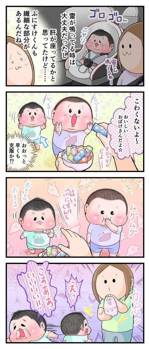 ハロウィンおばけはこわいけど マシュマロは食べたい 1歳次男の葛藤にキュン conobie コノビー 赤ちゃん おもしろ 赤ちゃん こわい