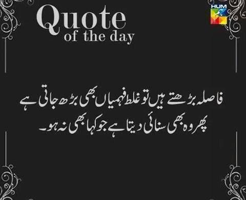 urdu quote urdu quotes pinterest thoughts quotes