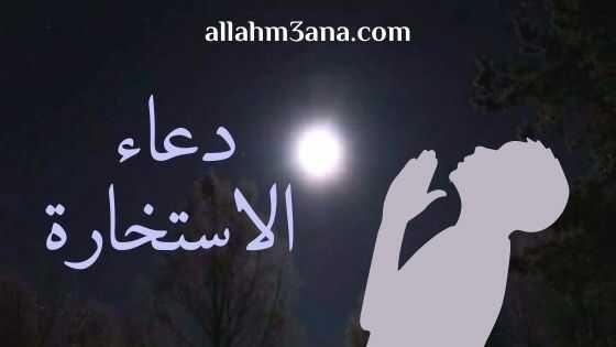 دعاء الاستخارة الصحيح مكتوب مع شرحه ومتى يقال الله معنا Allahm3ana Home Decor Decals Decor